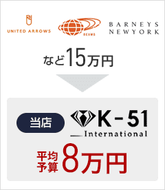UNITED ARROWS BEAMS BARNEYS NEWYORK など15万円 当店K-51 International 8万円