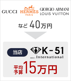 GUCCI HERMES PARIS GIORGIO ARMANI LOUIS VUITTON など40万円 当店K-51 International