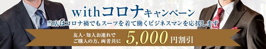 令和キャンペーン中友人・知人お連れでご購入の場合、5000円割引(両者共)