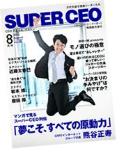 SUPERCEOの本