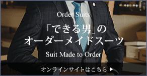 「できる男」のオーダーメイドスーツ