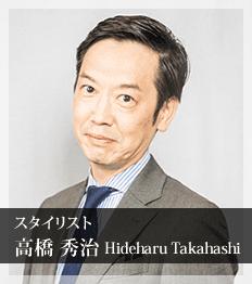 スタイリスト 高橋秀治 Hideharu Takahashi