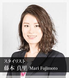 スタイリスト 藤本 真里 Mari Fujimoto