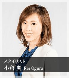 スタイリスト 小倉 麗 Rei Ogura