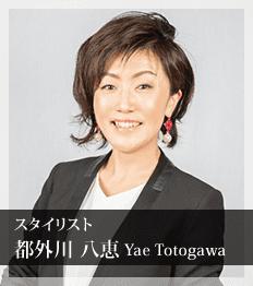 スタイリスト 都外川 八恵 Yae Totogawa