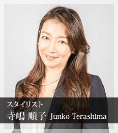 スタイリスト 寺嶋 順子 Junko Terashima