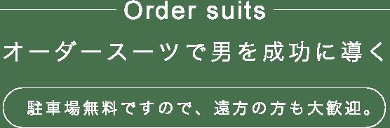 Order suits オーダースーツで男を成功に導く