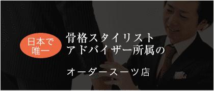日本で唯一骨格スタイリストアドバイザー所属のオーダースーツ店