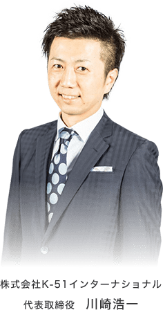 株式会社K-51インターナショナル 代表取締役 川崎浩一
