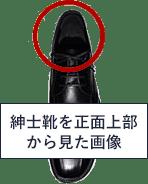 紳士靴を正面上部から見た画像