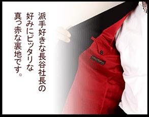 派手好きな長谷社長の好みにぴったりな真っ赤な裏地です。