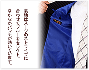 裏地はスーツのストライプに合わせてブルーをセレクト。なかなかパンチが効いています。
