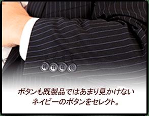 ボタンも既製品ではあまり見かけないネイビーのボタンをセレクト。