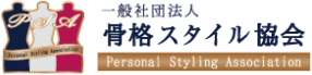 一般社団法人 骨格スタイル協会 Personal Styling Association