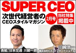 メディア掲載実績「SUPER CEO」