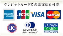 クレジットカードでの支払いも可能