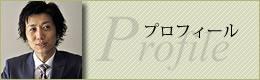 川崎浩一プロフィール