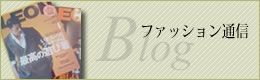 川崎浩一のファッション通信