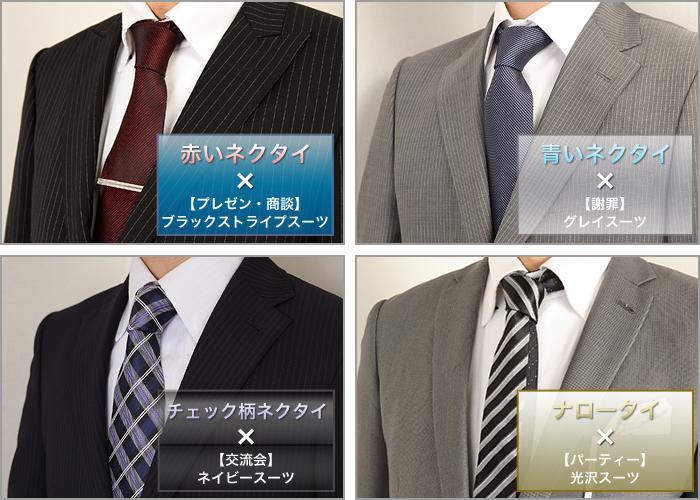 ネクタイの着こなしポイント