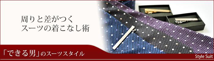 できる男のスーツスタイル