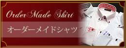 オーダーメイドシャツ