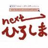 next広島