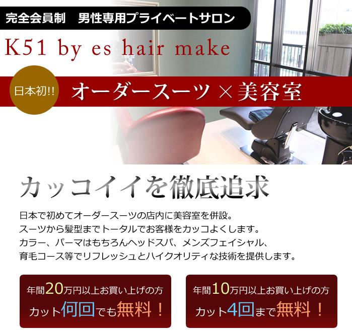 オーダースーツ×美容室 K51 by es hair make