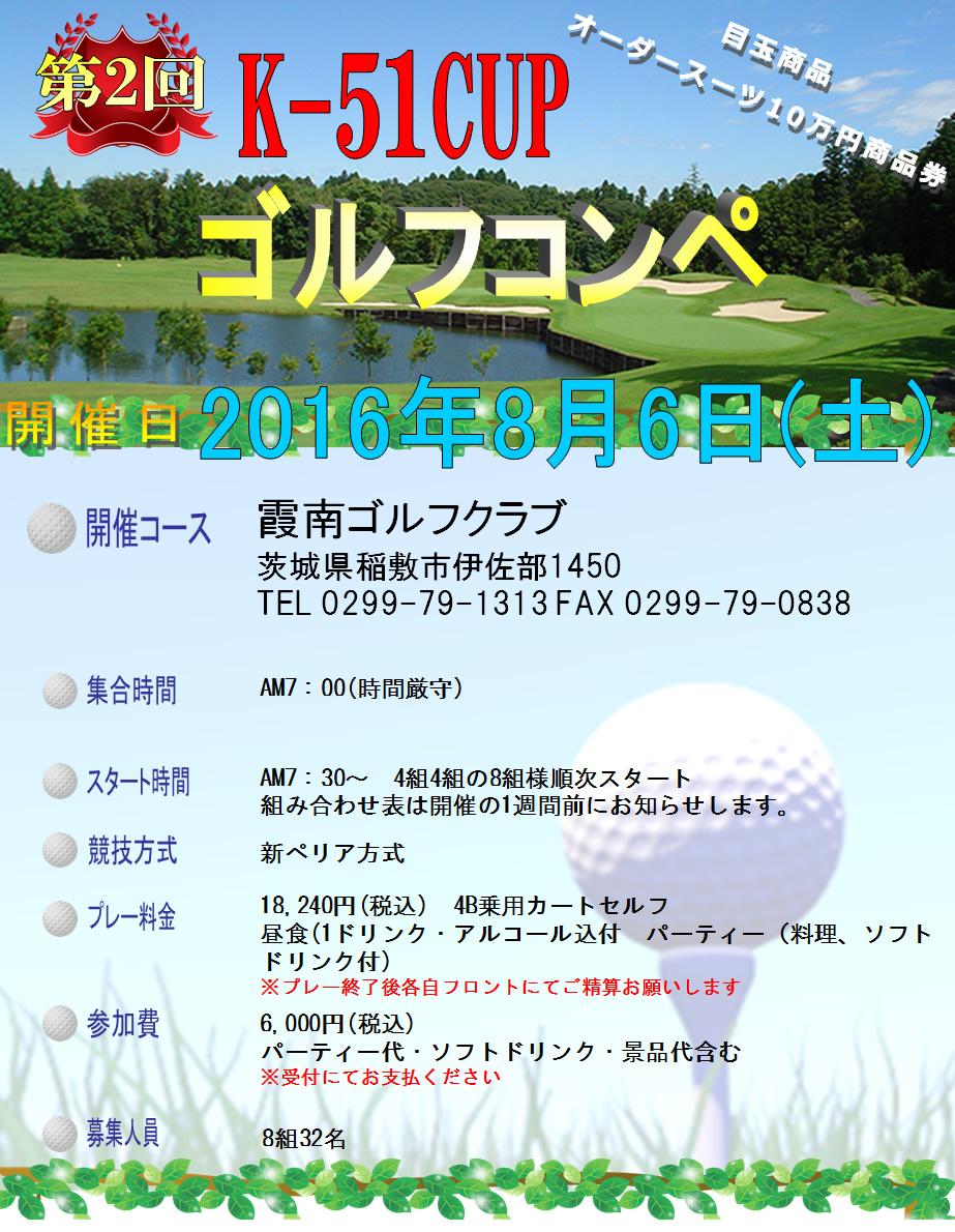 ゴルフコンペを主催するスーツ店